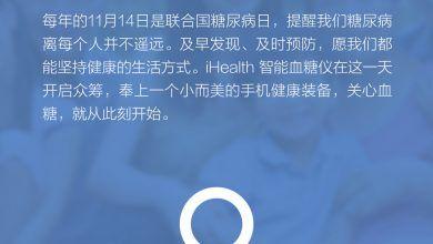 Photo of El nuevo producto de Xiaomi llega para cuidar tu salud
