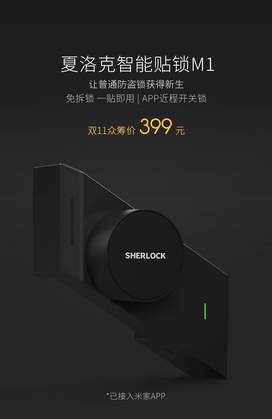 Xiaomi presenta Sherlock, para la seguridad de tu vivienda. - Xiaomi4Mi