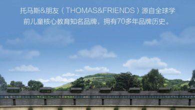 Photo of Xiaomi lanza un nuevo juguete para niños de la serie Thomas & Friends