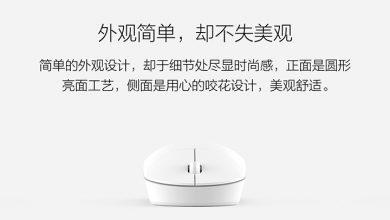 Photo of Xiaomi lanza un nuevo ratón Wireless