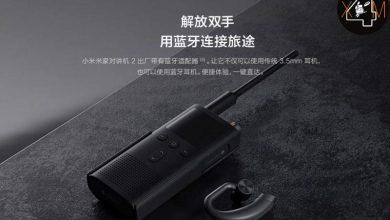 Photo of Así es el nuevo auricular inalámbrico que llega con los nuevos walkie talkie de Xiaomi