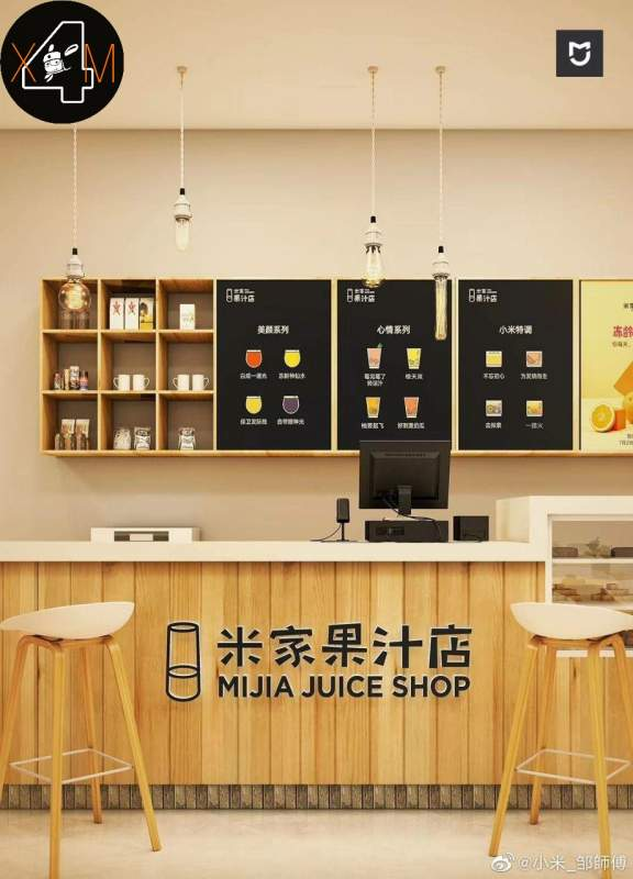 mijia juice shop