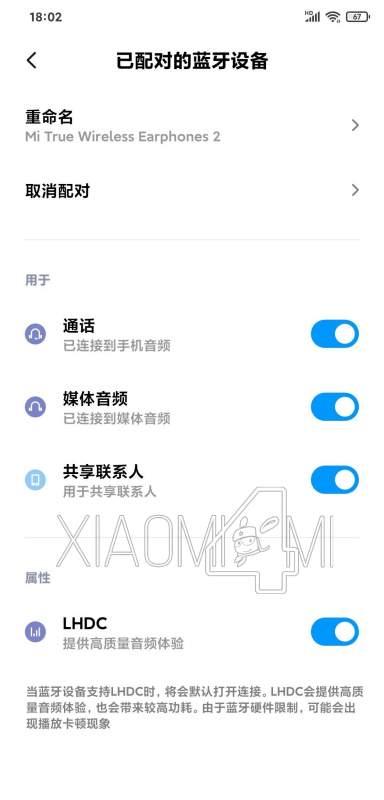 Xiaomi LHDC