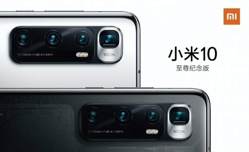 Xiaomi Mi 10 Edición Extrema