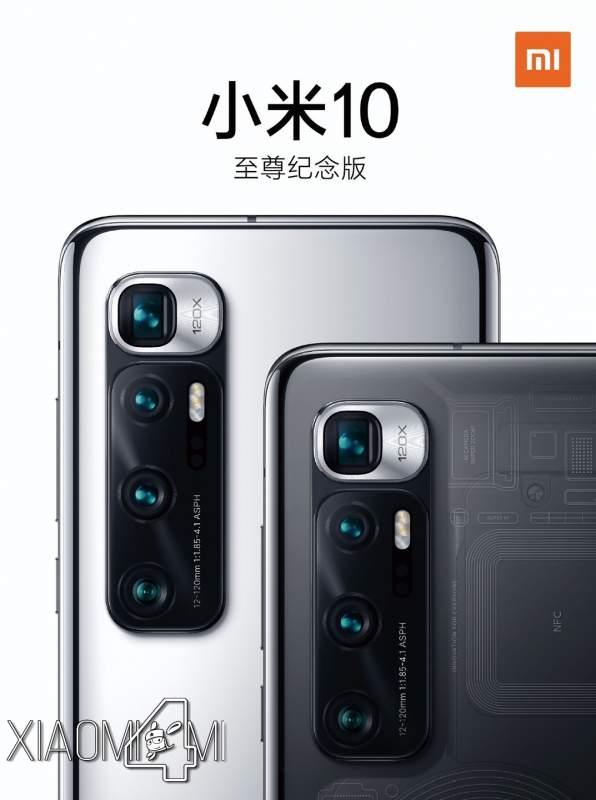 Xiaomi Mi 10 Extreme Edition