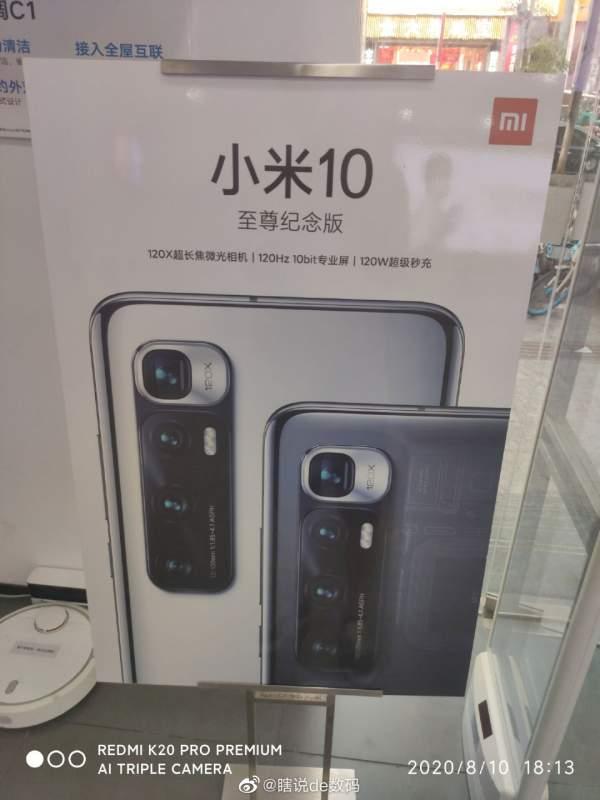 Xiaomi Mi 10 Extrem