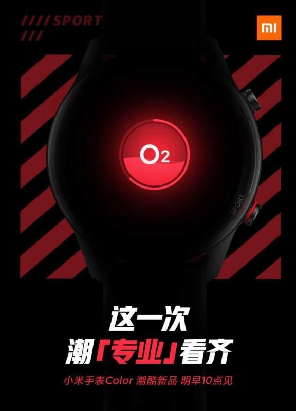 Xiaomi Mi Watch Color 2 teaser